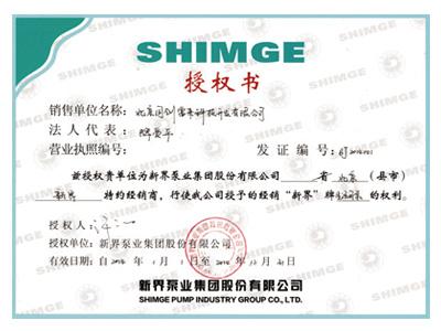 浙江新界泵(SHIMGE)授权一级代理商