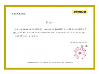上海沣汭膜壳授权代理商