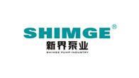 (SHIMGE)新界泵业