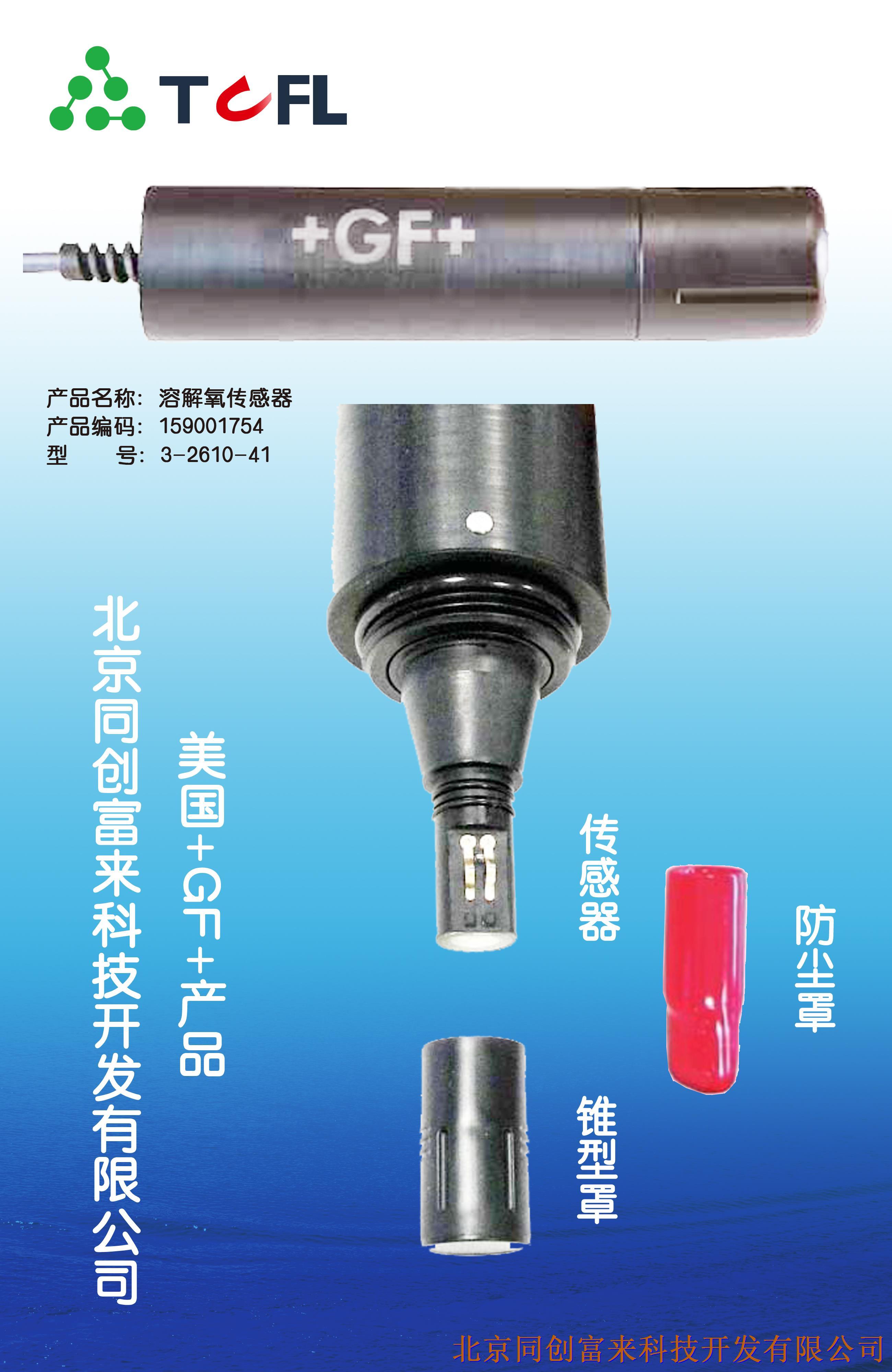 美国GF signet3-2610-31光学溶解氧传感器便携式溶解氧美国GF仪表订货码159001753带4-20mA