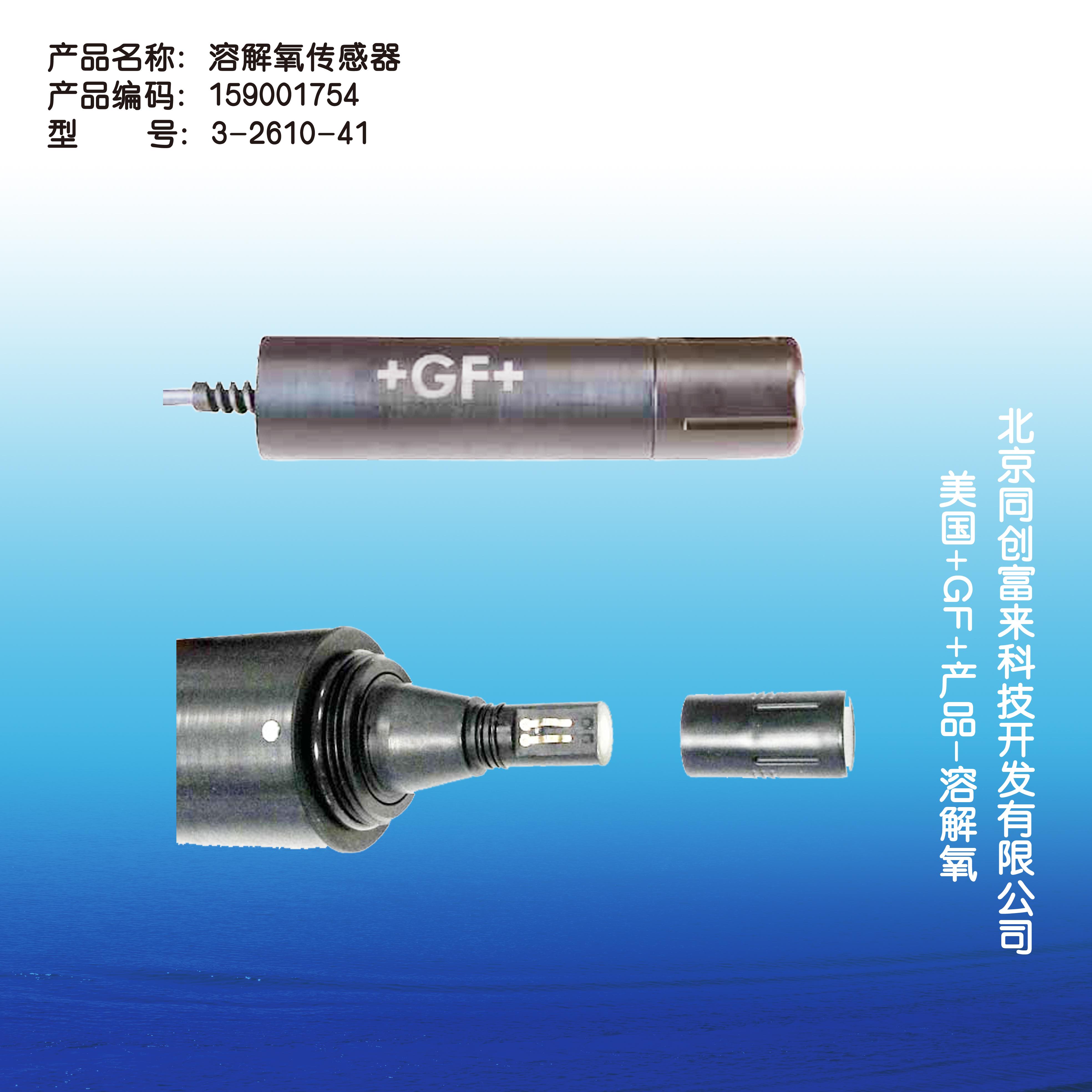 美國GF signet3-2610-31光學溶解氧傳感器便攜式溶解氧美國GF儀表訂貨碼159001753帶4-20mA